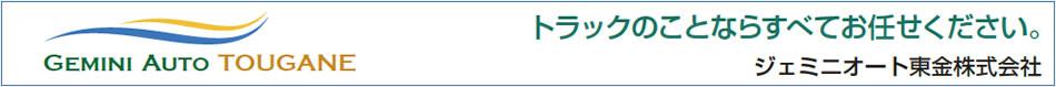 ジェミニオート東金株式会社